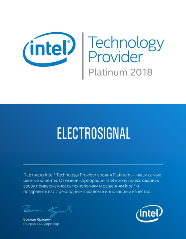 Cертификат Intel Technology Provider Platinum 2018